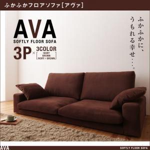 【送料無料】ふかふかフロアソファ【AVA】アヴァ3Pブラウン