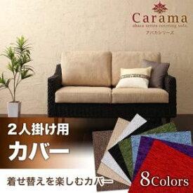 【本体別売】ソファーカバー 2人掛け用 ブラウン アバカシリーズ【Carama】カラマ【代引不可】