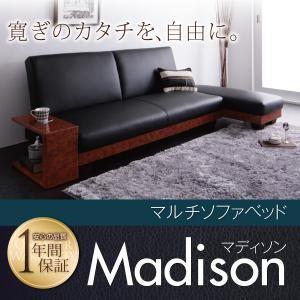 【送料無料】マルチソファベッド【Madison】マディソンブラック