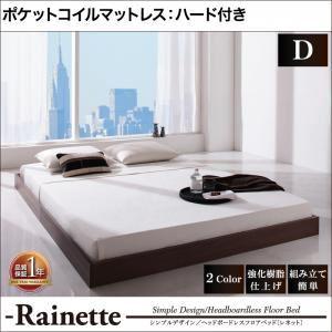 フロアベッドダブル【Rainette】【ポケットコイルマットレス:ハード付き】ブラックシンプルデザイン】ヘッドボードレスフロアベッド【Rainette】レネット
