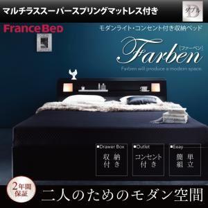 【代引不可】モダンライト・コンセント付き収納ベッド【Farben】ファーベン【マルチラススーパースプリングマットレス付き】ダブル(フレームカラー:ホワイト)【送料無料】