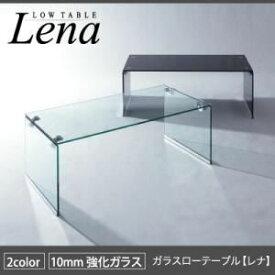 【単品】ローテーブル クリア 強化ガラスローテーブル【Lena】レナ【代引不可】