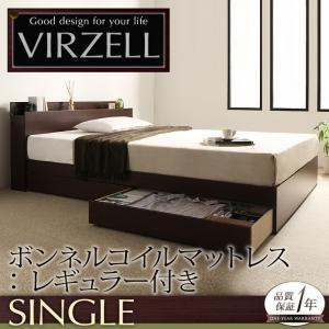 棚・コンセント付き収納ベッド【virzell】ヴィーゼル【ボンネルコイルマットレス:レギュラー付き】シングル(フレームカラー:ダークブラウン)(マットレスカラー:アイボリー)【送料無料】