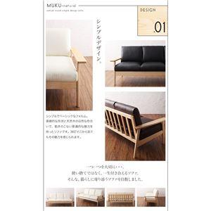 【送料無料】天然木シンプルデザイン木肘ソファ【MUKU-natural】ムク・ナチュラル3Pアイボリー