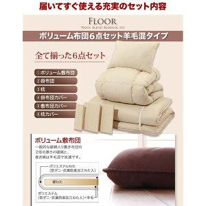 【送料無料】ボリューム布団6点セット【FLOOR】フロア羊毛混タイプダブルブラウン