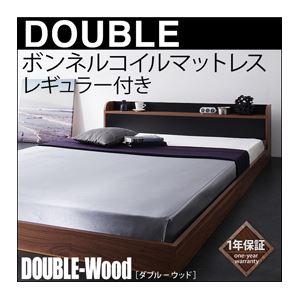 【送料無料】棚・コンセント付きバイカラーデザインフロアベッド【DOUBLE-Wood】ダブルウッド【ボンネル:レギュラー付き】ダブルウォルナット×ホワイト】ブラック