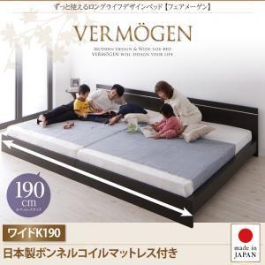 ベッドワイドキング190【Vermogen】【日本製ボンネルコイルマットレス付き】ホワイトずっと使えるロングライフデザインベッド【Vermogen】フェアメーゲン【代引不可】