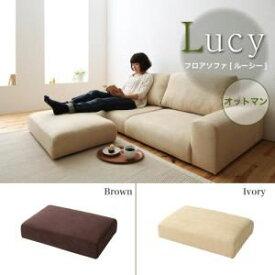 【単品】足置き(オットマン) ブラウン フロアソファ【Lucy】ルーシー オットマン
