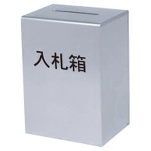 コレクト入札箱M-511鍵付ステンレス製