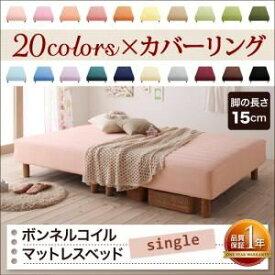 脚付きマットレスベッド シングル 脚15cm コーラルピンク 新・色・寝心地が選べる!20色カバーリングボンネルコイルマットレスベッド