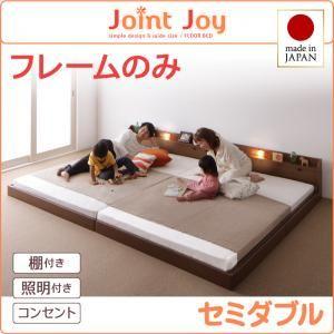 連結ベッドセミダブル【JointJoy】【フレームのみ】ホワイト親子で寝られる棚・照明付き連結ベッド【JointJoy】ジョイント・ジョイ【代引不可】