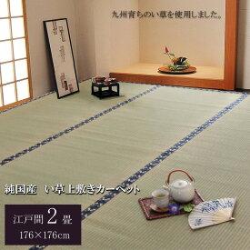 純国産/日本製 糸引織 い草上敷 『梅花』 江戸間2畳(約176×176cm)