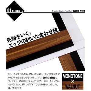 【送料無料】棚・コンセント付きバイカラーデザインフロアベッド【DOUBLE-Wood】ダブルウッド【ポケット:レギュラー付き】セミダブルウォルナット×ブラック】ブラック