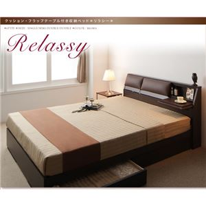 【代引不可】クッション・フラップテーブル付き収納ベッド【Relassy】リラシー【ボンネルコイルマットレス】シングル(カラー:ダークブラウン)【送料無料】