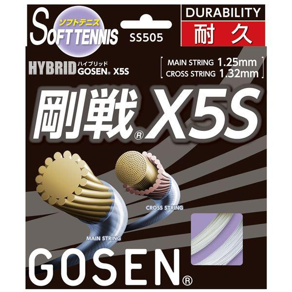 【ポイント20倍】GOSEN(ゴーセン) ハイブリッド 剛戦X5S ナチュラル SS505NA