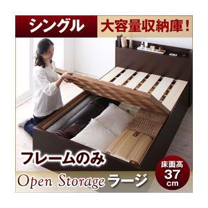 【送料無料】【代引不可】シンプルデザイン大容量収納庫付きすのこベッド【OpenStorage】オープンストレージ・ラージ【フレームのみ】シングルダークブラウン日本製