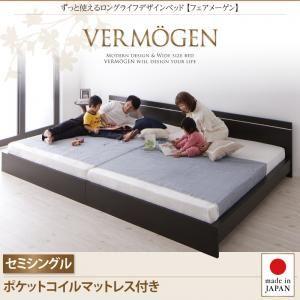 ベッドセミシングル【Vermogen】【ポケットコイルマットレス付き】ホワイトずっと使えるロングライフデザインベッド【Vermogen】フェアメーゲン【代引不可】