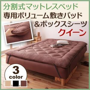 【ベッド別売】敷パッド クイーン(セミシングル×2枚) ブラック 移動ラクラク!分割式マットレスベッド 専用ボリューム敷きパッド