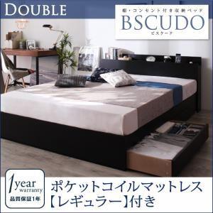 収納ベッドダブル【Bscudo】【ポケットコイルマットレス:レギュラー付き】フレーム:ブラックマットレス:ブラック棚・コンセント付き収納ベッド【Bscudo】ビスクード