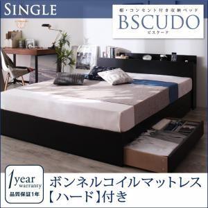 収納ベッドシングル【Bscudo】【ボンネルコイルマットレス:ハード付き】ブラック棚・コンセント付き収納ベッド【Bscudo】ビスクード【代引不可】