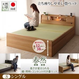ベッドシングル【泰然】【フレームのみ】ナチュラル高さが変えられる棚・照明・コンセント付き畳ベッド【泰然】たいぜん【代引不可】