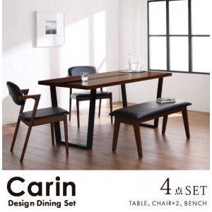 ダイニングセット4点セットデザインダイニングセット【Carin】カーリン