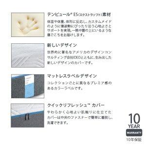 やわらかめ低反発マットレスセミダブル『クラウドエリート25〜厚みのあるテンピュールESで包み込まれる感触〜』正規品10年保証付き【代引不可】