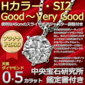 ダイヤモンドネックレス一粒0.5ctプラチナPt9006本爪HカラーSI2Good〜VeryGood0.5カラットダイヤネックレスペンダント中央宝石研究所CGL鑑定書付き