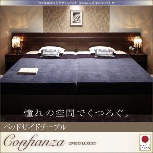 【本体別売】ベッドサイドテーブル【Confianza】ホワイト 家族で寝られるホテル風モダンデザインベッド【Confianza】コンフィアンサ 専用【ベッドサイドテーブル】【代引不可】