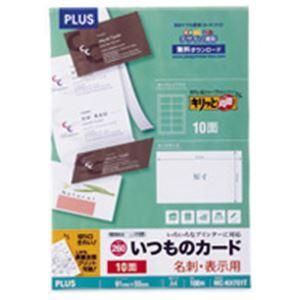 (業務用10セット)プラス名刺用紙キリッと両面MC-KH701TA4特厚100枚【×10セット】