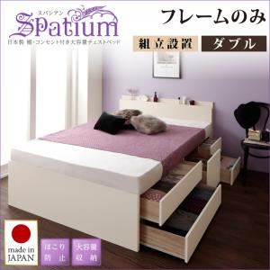 【組立設置】チェストベッドダブル【Spatium】【フレームのみ】ダークブラウン日本製_棚・コンセント付き_大容量チェストベッド【Spatium】スパシアン【代引不可】