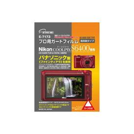 【スーパーセールでポイント最大44倍】(まとめ)エツミ ニコンCOOLPIX S6400 専用 プロ用ガードフィルム【×3セット】