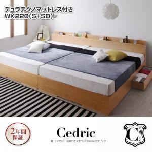 ベッドワイドキング220(シングル+セミダブル)【Cedric】【デュラテクノマットレス付き】ウォルナットブラウン棚・コンセント・収納付き大型モダンデザインベッド【Cedric】セドリック【代引不可】