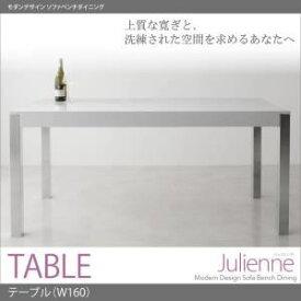 【ベンチのみ】ダイニングテーブル【Julienne】グロッシーホワイト モダンデザインソファベンチダイニング【Julienne】ジュリエンヌ【代引不可】