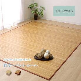 【マラソンでポイント最大44倍】竹カーペット 無地 孟宗竹 皮下使用 『ローマ』 ナチュラル 150×220cm