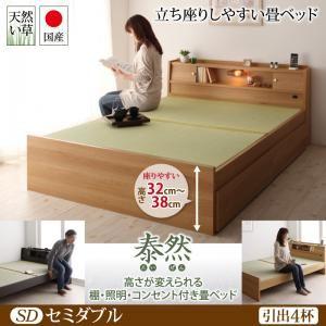 ベッドセミダブル引出4杯付【泰然】【フレームのみ】ブラウン高さが変えられる棚・照明・コンセント付き畳ベッド【泰然】たいぜん【代引不可】