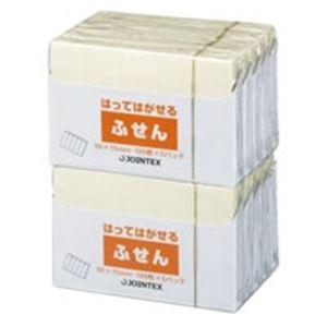 (業務用20セット)ジョインテックスふせん50×15mm黄P300J-Y-10P【×20セット】