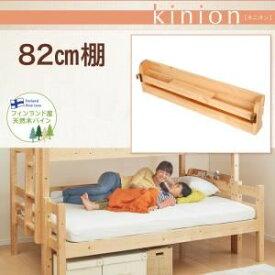 【本体別売】82cm棚【kinion】ホワイト ダブルサイズになる・添い寝ができる二段ベッド【kinion】キニオン 専用 82cm棚【代引不可】