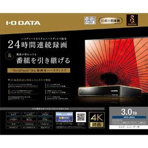 アイ・オー・データ機器「SeeQVault」対応高信頼ハードディスク採用録画用ハードディスク3.0TBAVHD-URSQ3