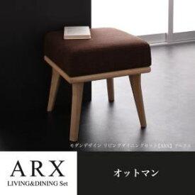 【単品】足置き(オットマン)【ARX】オリーブグレー モダンデザインリビングダイニング【ARX】アークス オットマン