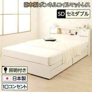 日本製照明付きフラップ扉引出し収納付きベッドセミダブル(SGマーク国産ボンネルコイルマットレス付き)『AMI』アミホワイト宮付き白【代引不可】
