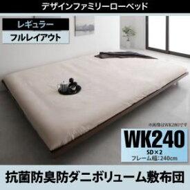 ベッド ワイドキング240(セミダブル×2)【ボリューム敷布団付き フルレイアウト フレーム幅240】フレームカラー:ウォルナットブラウン 寝具カラー:ブラウン デザインすのこファミリーベッド ライラオールソン
