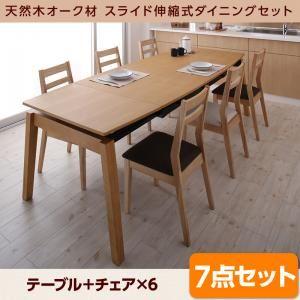 ダイニングセット7点セット(テーブル+チェア6脚)テーブルカラー:ナチュラルチェアカラー:ブラウン4脚×ベージュ2脚天然木オーク材スライド伸縮式ダイニングセットTRACYトレーシー【代引不可】
