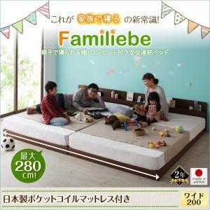 ベッドワイド200【Familiebe】【日本製ポケットコイルマットレス付き】ダークブラウン親子で寝られる棚・コンセント付き安全連結ベッド【Familiebe】ファミリーベ【代引不可】