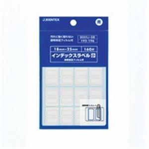(業務用30セット)ジョインテックスインデックスラベルF付S青10PB055J-SB-1010シート×10パック【×30セット】