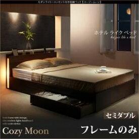 【マラソンでポイント最大43倍】収納ベッド セミダブル【Cozy Moon】【フレームのみ】ブラック スリムモダンライト付き収納ベッド【Cozy Moon】コージームーン