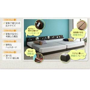 ベッドワイド240Bタイプ【Familiebe】【日本製ポケットコイルマットレス付き】ダークブラウン親子で寝られる棚・コンセント付き安全連結ベッド【Familiebe】ファミリーベ【代引不可】