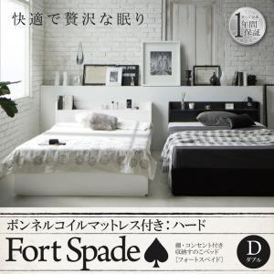 すのこベッドダブル【Fortspade】【ボンネルコイルマットレス:ハード付き】ホワイト棚・コンセント付き収納すのこベッド【Fortspade】フォートスペイド