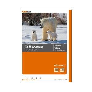 (業務用セット) キョクトウ・アソシエイツ 学習ノート かんがえるノート L11R 1冊入 【×10セット】