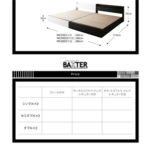 ベッドワイドキング200(シングル×2)【BAXTER】【フレームのみ】ブラック棚・コンセント・収納付き大型モダンデザインベッド【BAXTER】バクスター
